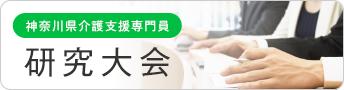 神奈川県介護支援専門員研究大会