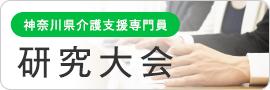 神奈川県介護支援専門員